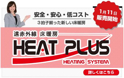 遠赤外線床暖房HEATPLUSヒートプラス アイジーコンサルティング.png